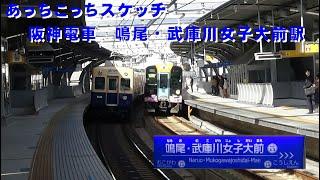 あっちこっちスケッチ~阪神電車 鳴尾・武庫川女子大前駅~