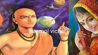 Chanakya niti Anmol vichar 7