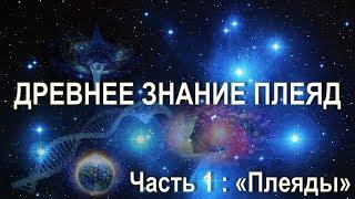 Плеяды - Звездный Дом Человека / Орис. Серия: Звездный Дом. Часть 1.