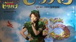 ブロードウェイミュージカル『ピーターパン』製作発表歌唱動画
