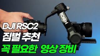 카메라 장비 추천, 짐벌 로닌 sc2, 꼭 필요한 유튜…