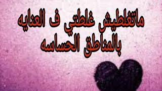 ماتغلطيش غلطتي ف العنايه بالمناطق الحساسه