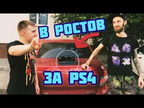 Поехали за PS4 в Ростов-на-Дону!