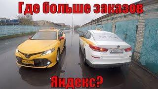 Kia Optima amp; Toyota Camry 956 в Яндекс такси. Анонс/StasOnOff