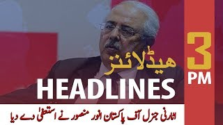 ARY News Headlines | Attorney General of Pakistan Anwar Mansoor resigned | 3 PM | 20 Feb 2020