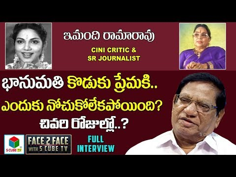 Imandhi Ramarao Interview About Bhanumathi RamaKrishna   Bhanumathi Movies   Latest Interviews