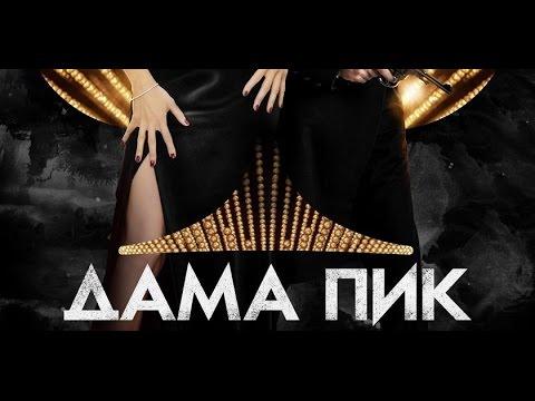 клуб дама пик в москве