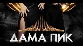 ДАМА ПИК фильм | ПАВЕЛ ЛУНГИН, ЛЮДМИЛА НАРУСОВА