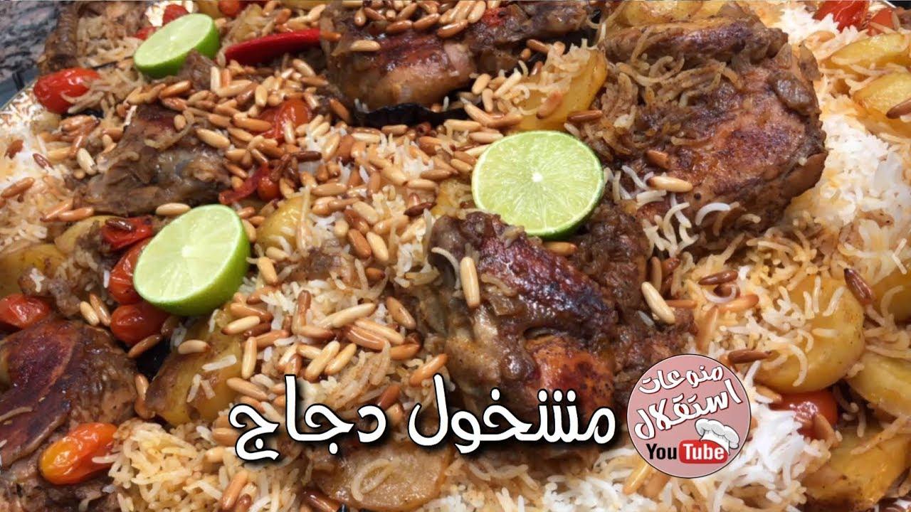 مشخول دجاج على طريقة بنت الهاشمي كويت فود Youtube