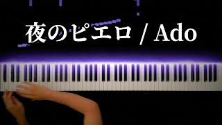 夜のピエロ / Ado 【ドラマ 初情事まであと1時間 OP】-Piano Cover-