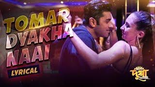 Tomar Dyakha Naai Lyrical | Arijit Singh | Ankush | Nusrat | BDMK | Arindom | SVF Music