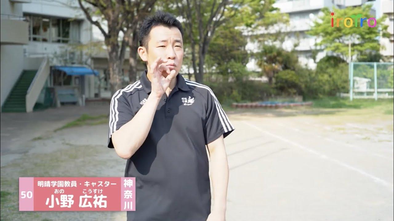 050】小野広祐さん - YouTube