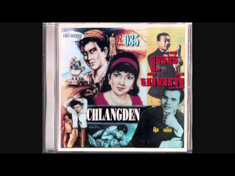 Chlangden CD No. 35 Various Khmer Artists Collection