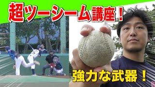 【超ツーシーム講座】内角をえぐる&左打者の弱点★エース・アニキ thumbnail