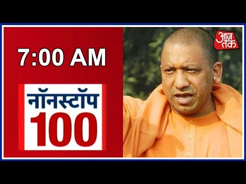 Yogi Adityanath Government Suspends 11 Officials, Transfers 7 in UP :Non Stop 100