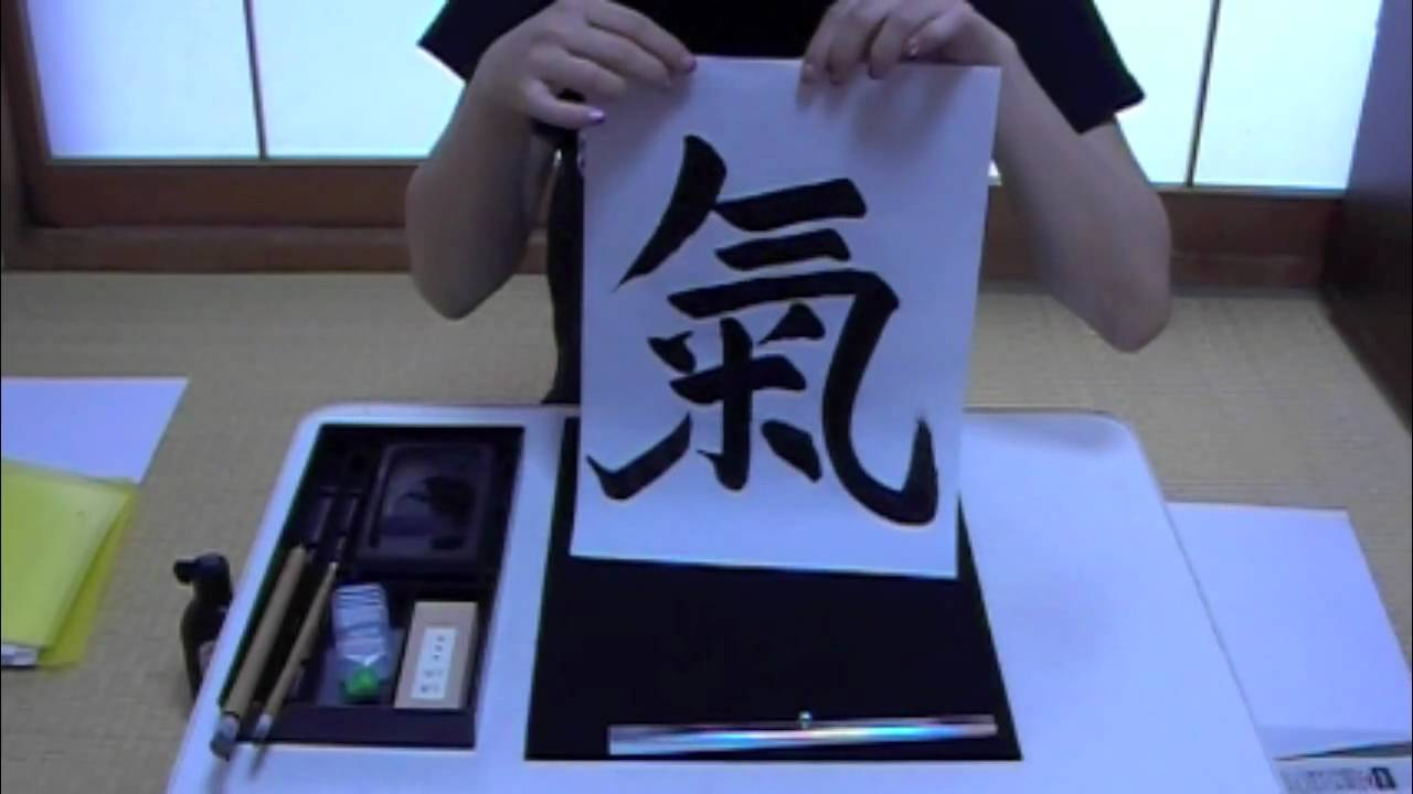 Japanese kanji power courage youtube japanese kanji power courage biocorpaavc