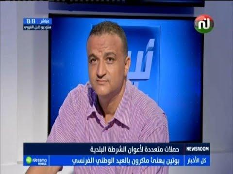 زوم مع الضيف : محرز بوعبد الله الناطق الرسمي لنقابة الشرطة البلدية