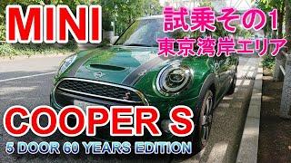 ミニ クーパー S 5ドア 60周年特別仕様車 試乗 その1 MINI COOPER S 5 DOOR 60 YEARS EDITION