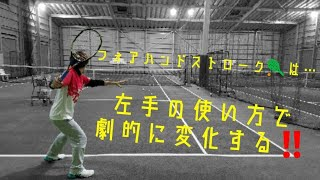 """【""""見て""""上達するテニス】フォアハンドストロークの非利き手の使い方!!(伊東コーチ)"""