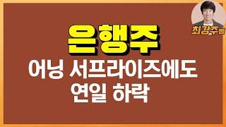 [최강주] 어닝 서프라이즈에도 연일 하락 - 은행주(신…