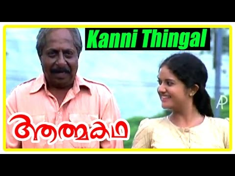 Athmakatha Malayalam Movie | Malayalam...