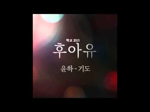 윤하 (Younha)/윤하 (Younha) (+) 기도