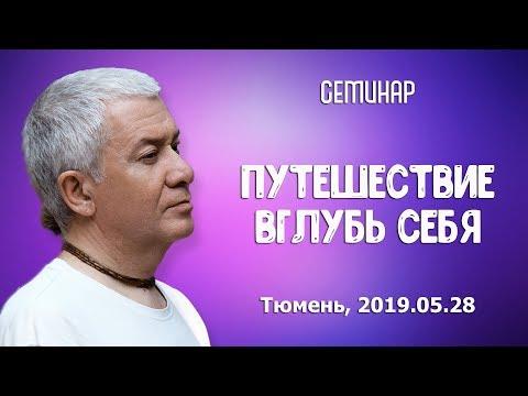 Александр Хакимов - 2019.05.28, Тюмень, День 1, Путешествие вглубь себя