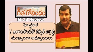 Geetha Govindam Review | Geeta Govindam Movie Rating | Vijay Devarakonda | Mr. B