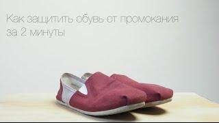 Как защитить обувь от промокания при помощи восковой свечи | Лайфхакер(Если вам понравилось видео - жмите лайк Если очень понравилось - подписывайтесь на нас в любимой социальной..., 2014-10-02T07:30:01.000Z)