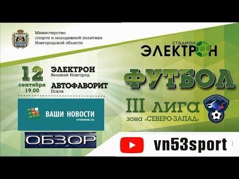 Электрон - Автофаворит(Псков) 12.09.18