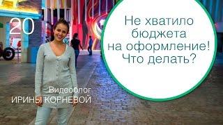 20 - Не осталось бюджета на свадебный декор! Wedding blog Ирины Корневой