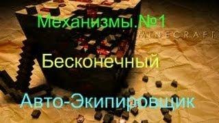 Механизмы.№1.В Minecraft(Бесконечный Авто-Экипировщик)+720HD
