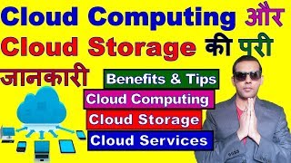 What Is Cloud Computing In Hindi | Benefits Of Cloud Storage | Cloud Computing Tutorial | Services