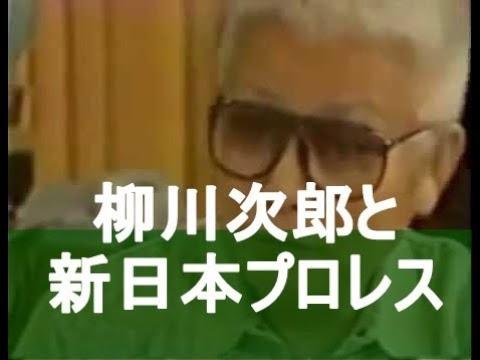 柳川組の柳川次郎組長と新日本プロレス