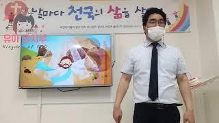 5.17 문화촌동성교회 유아유치부 예배