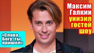 🔔 Максим Галкин унизил гостей шоу