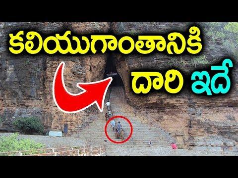 కలియుగాంతానికి బ్రహ్మంగారు చెప్పిన యాగంటి రహస్యం    Mysterious Yaganti Temple Secrets    Kalagnanam