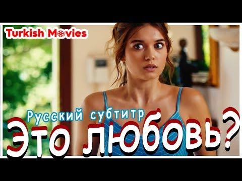 Это любовь? (Турецкий фильм) HD - Русские субтитры