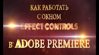 Видеоуроки Adobe Premiere Pro. Палитра Effect Controls.  Audio