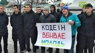"""""""Кодеин убивает молодежь"""": в Харькове бывшие наркоманы вышли на митинг"""