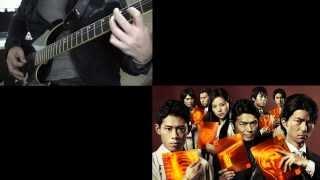 チーム・バチスタ3 アリアドネの弾丸 メインテーマ guitar cover