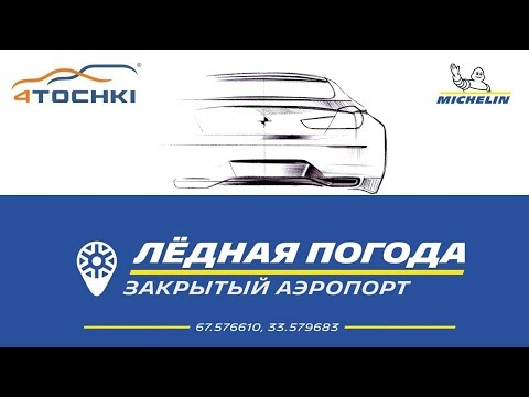 Michelin - Трек, Хибины