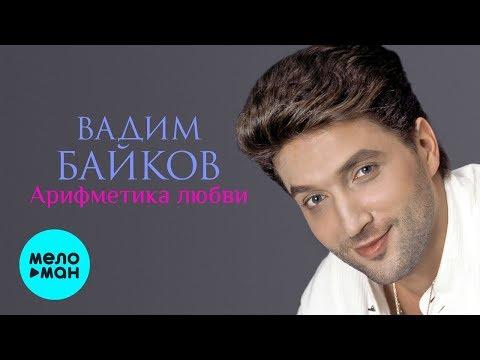 Вадим Байков  - Арифметика любви (Альбом 1995)