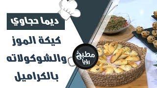 كيكة الموز والشوكولاته بالكراميل - ديما حجاوي