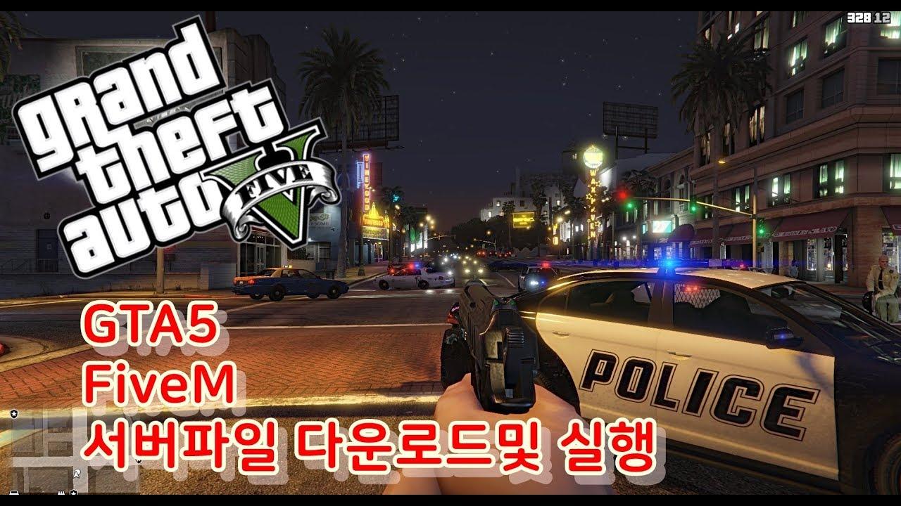 지펠인포의 GTA5 FiveM 기본서버 파일 다운로드 & 실행 영상 - YouTube
