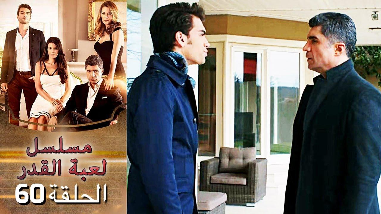 Kaderimin Yazıldığı Gün مسلسل لعبة القدر الحلقة 60