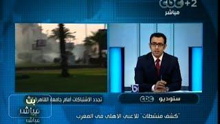 #بث_مباشر | أخر اخبار #النادي_الأهلي في #المغرب