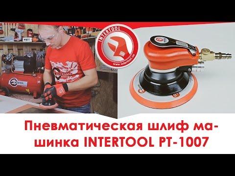 Шлифмашина пневматическая эксцентриковая 150мм INTERTOOL PT-1007, видеообзор