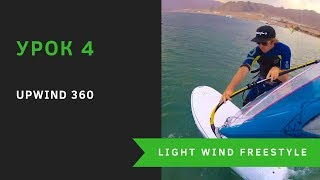 Урок 4 - Upwind 360. Light wind Freestyle.