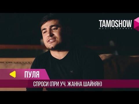 Пуля и Жанна Шаинян - Спроси (Клипхои Точики 2018)